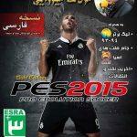 دانلود گزارش فارسی مزدک میرزایی برای بازی PES 2015