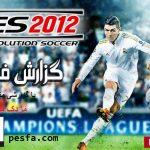 گزارش فارسی مزدک میرزایی برای PES 2012