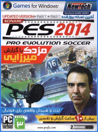 گزارش فارسی مزدک میرزایی برای PES 2014