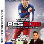 دانلود گزارش زیبای محمد رضا احمدی برای PES 2016