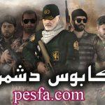 بازی موبایلی و ایرانی کابوس دشمن