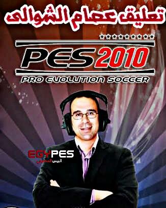 گزارش عصام الشوالی برای PES2010