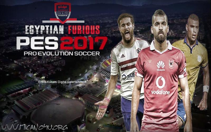 پچ Egy Furious Patch 16/17 برای PES 2010