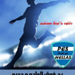 پچ حجیم PES-HELLAS برای PES 2017 (فیکس پچ 2 اضافه شد)