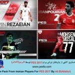 پک استارت اسکرین 4تایی از بازیکنان ایرانی برای PES 2017