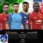 دانلود مینی فیس پک جدید لیگ برتر برای PES 2017