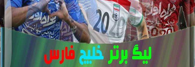 پیشنمایش  پچ IPL لیگ برتر