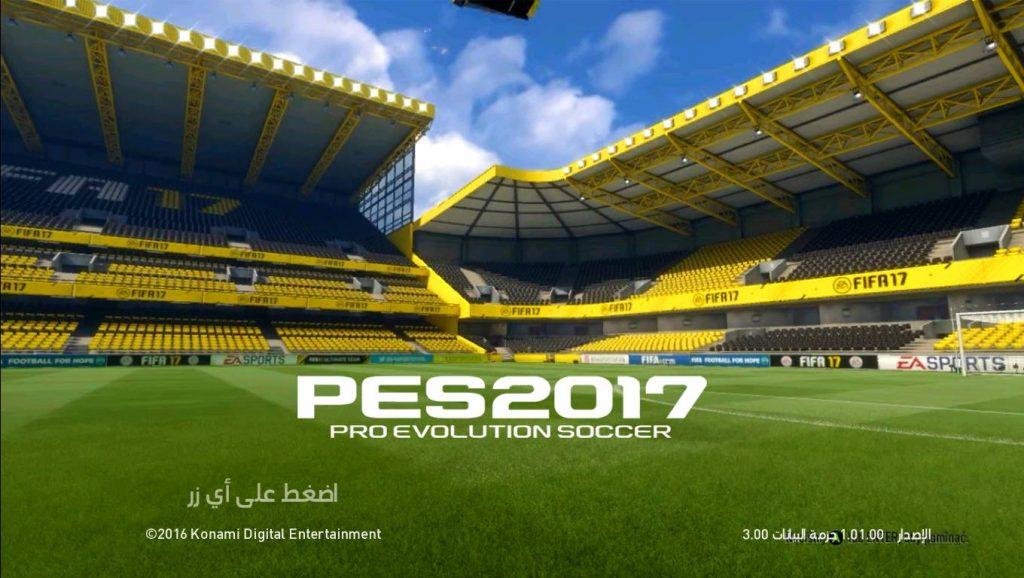 استارت اسکرین FIFA 17 برای PES 2017