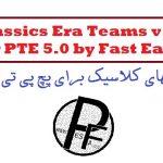 تیمهای کلاسیک v2.0 برای پچ PTE v5.0
