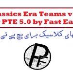 تیمهای کلاسیک v1.0 برای پچ PTE v5.0