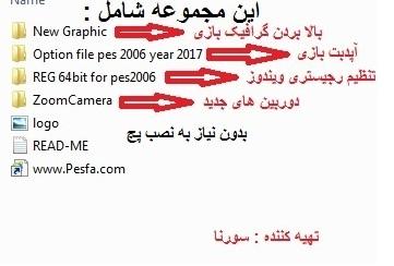 پک کامل آپدیت PES 2006 (ارسالی)