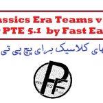 تیمهای کلاسیک v4.0 برای پچ PTE v5.1 (فیکس اضافه شد)