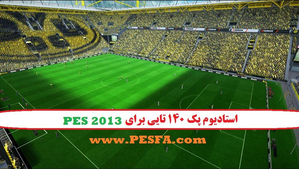 استادیوم پک 140 تایی v1.0 برای PES 2013