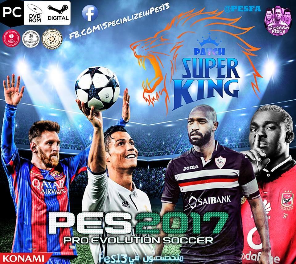پچ جدید Super King v1.0 برای PES 2017