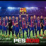 استارت اسکرین Barcelona PES 2018 برای PES 2017