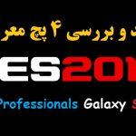 نقد و بررسی 4 پچ معروف PES 2017