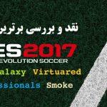 نقد و بررسی جامع برترین پچ های PES 2017