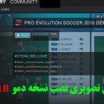 آموزش تصویری نصب نسخه دمو PES 2018