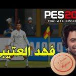 گزارش جدید عربی (Fahad Alutaibi) برای PES 2017