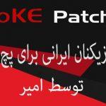 لایسنس تیم های ایرانی برای پچ Smoke 9.4