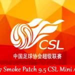 افزونه سوپر لیگ چین برای پچ PES 2017 SMoKE 9.5