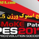 پچ SMoKE v9.5 AIO برای PES 2017 (فیکس اضافه شد)
