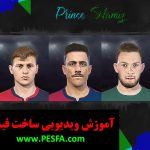 آموزش ویدیویی ساخت فیس برای PES 2018