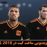 آموزش ساخت کیت در PES 2018 (بخش اول)