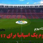 استادیوم پک اسپانیا برای PES 2017