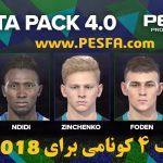 دیتا پک 4.0 کونامی برای PES 2018