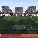 استادیوم پک Ali Basel v1 برای PES 2017