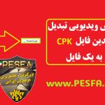 آموزش ویدیویی تبدیل چندین فایل CPK به یک فایل