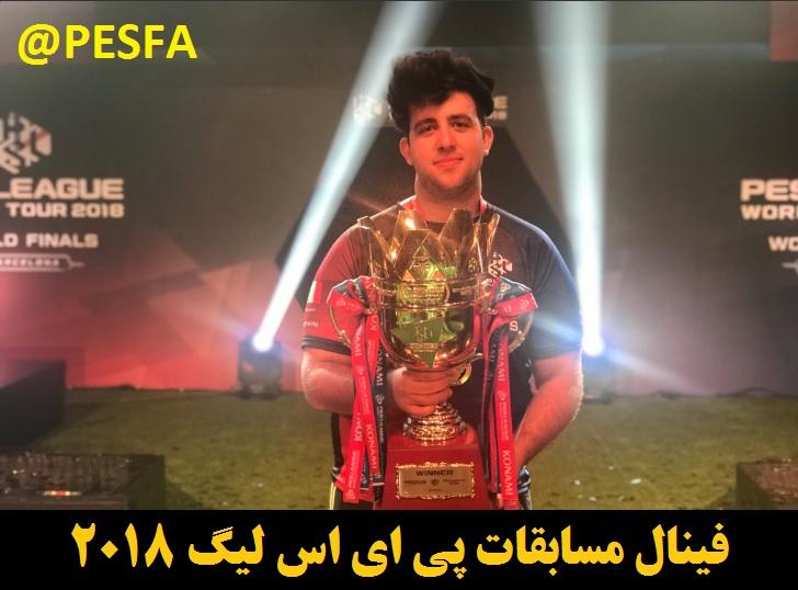 دانلود ویدیو فینال مسابقات جهانی PES League 2018