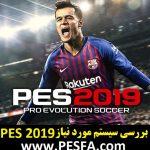 بررسی سیستم مورد نیاز PES 2019