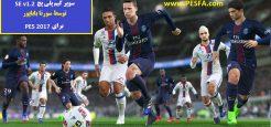 سوپر گیم پلی پچ SE v1.2 توسط سورنا باباپور برای PES 2017