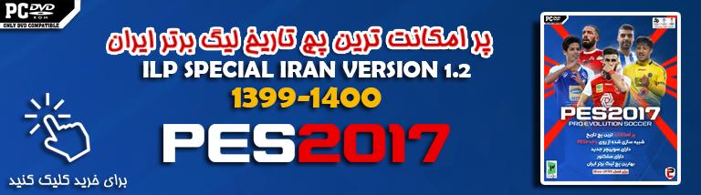 پچ HANO v6 AIO فصل 2021 برای PES 2017 (به همراه آپدیت V2)